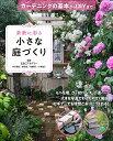 素敵に彩る小さな庭づくり ガーデニングの基本からDIYまで/E&Gアカデミー【1000円以上送料無料】