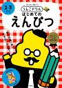 うんこドリルはじめてのえんぴつ 日本一楽しい学習ドリル 2・3さい【1000円以上送料無料】