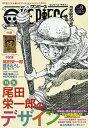ONE PIECE magazine Vol.9/尾田栄一郎【1000円以上送料無料】