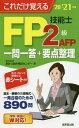 これだけ覚えるFP技能士2級AFP一問一答+要点整理 '20→'21年版/家計の総合相談センター【1000円以上送料無料】