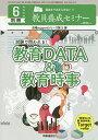 試験で問われる!教育DATA&教育時事 2020年6月号 【教員養成セミナー別冊】【雑誌】【1000円以上送料無料】