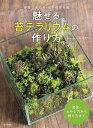 魅せる苔テラリウムの作り方 部屋で育てる 小さな苔の森/石河英作