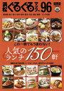 浜松ぐるぐるマップ 96 保存版/旅行【1000円以上送料無料】