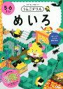 うんこドリルめいろ 日本一楽しい学習ドリル 5・6さい【1000円以上送料無料】