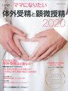 i‐wish…ママになりたい 体外受精と顕微授精2020/不妊治療情報センター・funin.info【1000円以上送料無料】