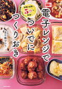 電子レンジでついでにつくりおき 料理の合間に5分で完成!/五十嵐ゆかり/レシピ【1000円以上送料無料】