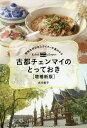 古都チェンマイのとっておき 現地在住日本人ライター