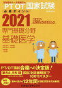 PT/OT国家試験必修ポイント専門基礎分野基礎医学 2021【1000円以上送料無料】