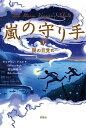 嵐の守り手 1/キャサリン・ドイル/村上利佳【1000円以上送料無料】