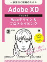 Adobe XDではじめるWebデザイン&プロトタイピング 一歩先行く現場のスキル/松下絵梨【1000円以上送料無料】