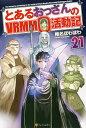 とあるおっさんのVRMMO活動記 21/椎名ほわほわ【1000円以上送料無料】