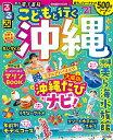 るるぶこどもと行く沖縄 '21 ちいサイズ/旅行【1000円以上送料無料】