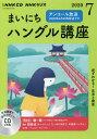 CD ラジオまいにちハングル講座 7月号【1000円以上送料無料】