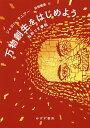 万物創生をはじめよう 私的VR事始/ジャロン・ラニアー/谷垣暁美【1000円以上送料無料】