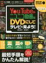 YouTubeやニコニコ動画をDVDにしてテレビで見よう! 2020−2021【1000円以上送料無料】