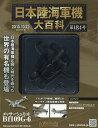 日本陸海軍機大百科全国版 2016年10月12日号【雑誌】【1000円以上送料無料】