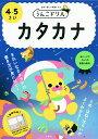 うんこドリルカタカナ 日本一楽しい学習ドリル 4・5さい【1000円以上送料無料】