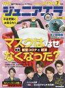ジュニアエラ 2020年7月号【雑誌】【1000円以上送料無料】
