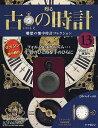 古の時計改訂版 2016年7月13日号【雑誌】【1000円以上送料無料】