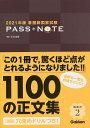 看護師国家試験PASS*NOTE 2021年版/杉本由香【1000円以上送料無料】