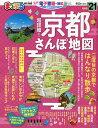 超詳細!京都さんぽ地図mini '21/旅行【1000円以上送料無料】