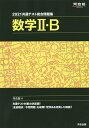 共通テスト総合問題集数学2・B 2021/河合塾数学科【1000円以上送料無料】