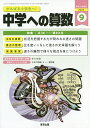 中学への算数 2020年9月号【雑誌】【1000円以上送料無料】