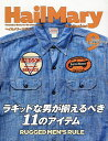 Hail Mary Magazine 2020年9月号