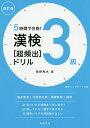 5時間で合格!漢検3級〈超頻出〉ドリル/岡野秀夫【1000円以上送料無料】