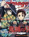 Animage アニメージュ 2020年9月号【雑誌】【1000円以上送料無料】