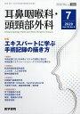 耳鼻咽喉科・頭頚部外科 2020年7月号【雑誌】【1000円以上送料無料】