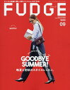 FUDGE(ファッジ) 2020年9月号【雑誌】【1000円以上送料無料】