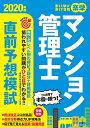 楽学マンション管理士直前予想模試 2020年版【1000円以上送料無料】