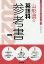 '22 山形県の英語科参考書/協同教育研究会【1000円以上送料無料】