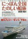 にっぽん全国たのしい船旅 フェリー・旅客船の津々浦々紀行 2020−2021/旅行