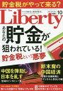 ザ・リバティ 2020年10月号【雑誌】【1000円以上送料無料】