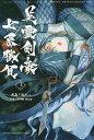Fate/Grand Order‐Epic of Remnant‐亜種特異点3/亜種並行世界 屍山血河舞台 下総国 英霊剣豪七番勝負 3/渡れい/TYPE−MOON【1000円以上送料無料】