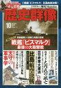 歴史群像 2020年10月号【雑誌】【1000円以上送料無料】