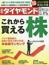 週刊ダイヤモンド 2020年9月12日号【雑誌】【1000円以上送料無料】