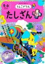 うんこドリルたしざんプラス 5・6さい 日本一楽しい学習ドリル【1000円以上送料無料】
