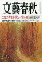 文藝春秋 2020年10月号【雑誌】【1000円以上送料無料】