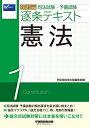 司法試験・予備試験逐条テキスト 2021年版1【1000円以上送料無料】
