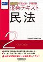 司法試験・予備試験逐条テキスト 2021年版2【1000円以上送料無料】