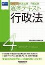 司法試験・予備試験逐条テキスト 2021年版4【1000円以上送料無料】