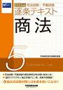 司法試験・予備試験逐条テキスト 2021年版5【1000円以上送料無料】