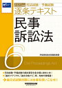 司法試験・予備試験逐条テキスト 2021年版6【1000円以上送料無料】