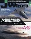 J−Wings 2020年11月号【雑誌】【1000円以上送料無料】