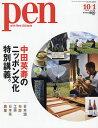 Pen(ペン) 2020年10月1日号【雑誌】【1000円以上送料無料】