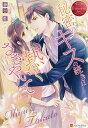 秘密のキスの続きは熱くささやいて Miyu & Takato/藤谷藍【1000円以上送料無料】