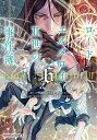 ロード・エルメロイ2世の事件簿 6/東冬/三田誠/TYPE−MOON